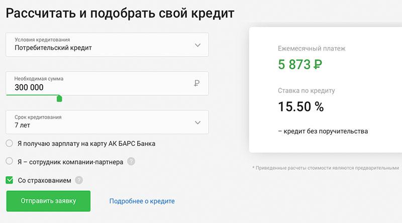 получить онлайн займ на карту сбербанка