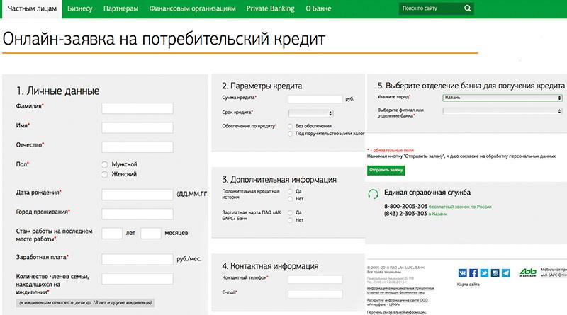 Ак барс онлайн заявка на потребительский кредит