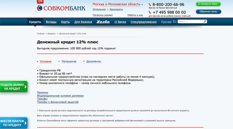 Процентные ставки на потребительский кредит в совкомбанке