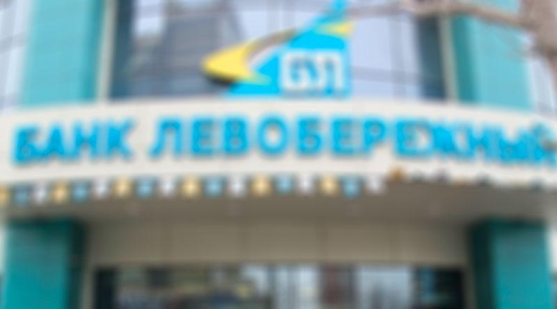Кредит Левобережный банк
