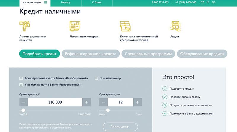 Потребительский кредит новосибирск самые выгодные условия калькулятор