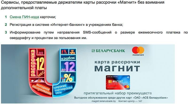 Как перевести деньги с карты на карту через интернет беларусбанк видео