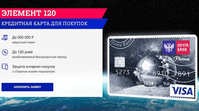 почта банк карта официальный сайт кредитная карта ашан онлайн заявка
