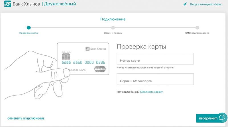 Регистрация личного кабинета Хлынов банк